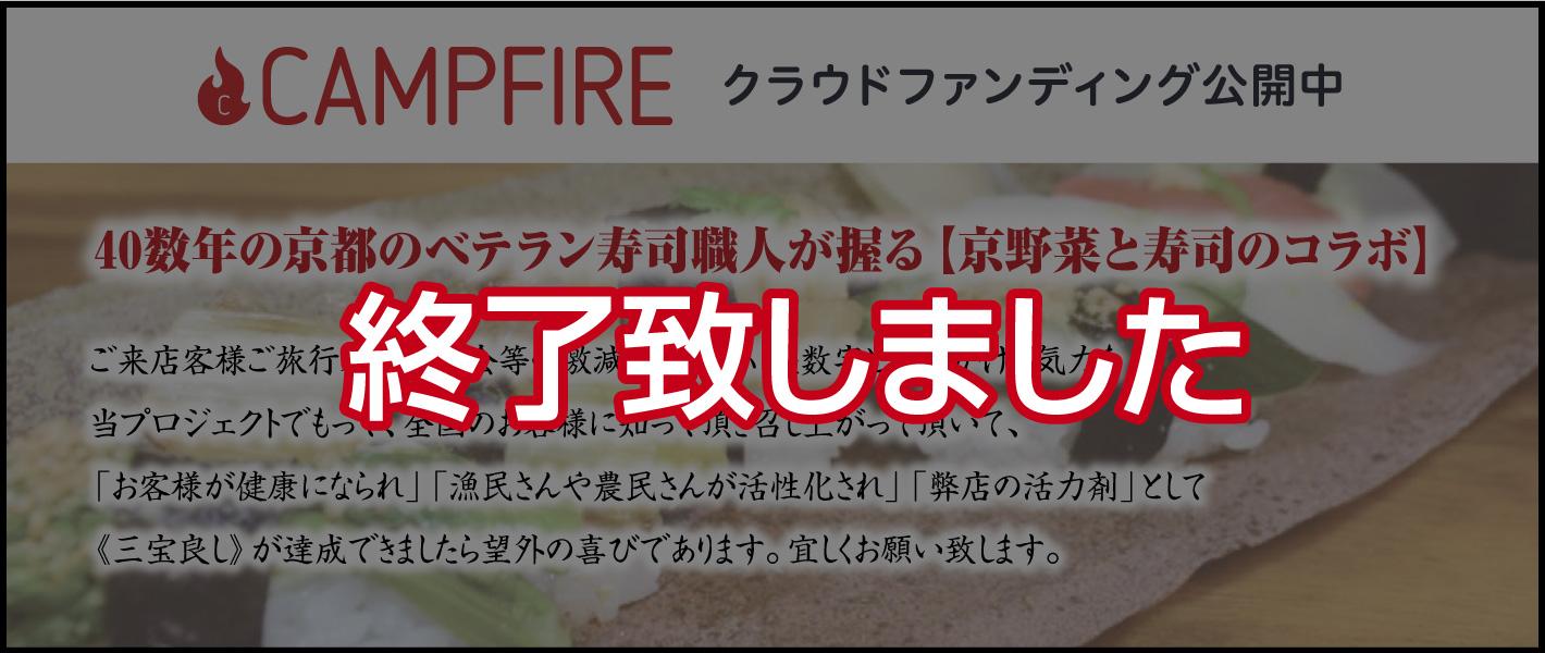 終了致しました。京寿司おおきにはCAMPFIREにてクラウドファンディング公開中です。ご来店客様ご旅行客様ご宴会等の激減により縮小した数字と失いかけた気力を 当プロジェクトでもって、全国のお客様に知って頂き召し上がって頂いて、 「お客様が健康になられ」「漁民さんや農民さんが活性化され」「弊店の活力剤」として 《三宝良し》が達成できましたら望外の喜びであります。宜しくお願い致します。