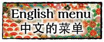 English Menu ・ 中文的菜单